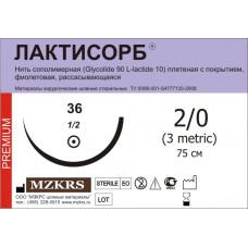 Лактисорб М3 (2/0) колющая игла премиум 75-ПГЛ 3012К1