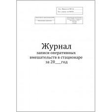 Журнал записи оперативных вмешательств в стационаре за год форма №008/у 60 страниц