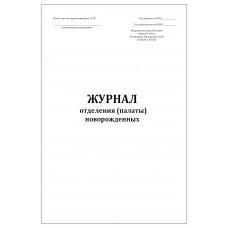 Журнал отделения-палаты новорожденных форма №102/у 60 страниц