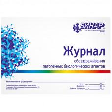 Журнал обеззараживания патогенных биологических агентов ПБА форма №520/у ВИНАР
