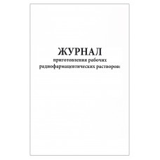 Журнал приготовления рабочих радиофармацевтических растворов 120 страниц мягкая обложка