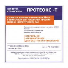 Салфетка Протеокс-Т для очищения и ускорения заживления гнойных ран пролежней 10х10 см