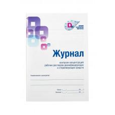 Журнал контроля концентраций рабочих растворов дезинфицирующих и стерилизующих средств Дезнэт 14 страниц