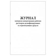 Журнал контроля концентрации рабочих растворов дезинфицирующих и стерилизующих средств 60 страниц