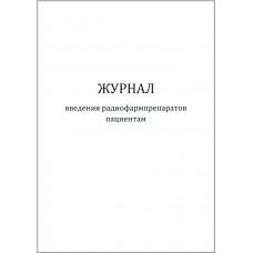 Журнал введения радиофармпрепаратов пациентам 120 страниц мягкая обложка