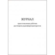 Журнал приготовления рабочих растворов радиофармпрепаратов 60 страниц мягкая обложка шнуровка