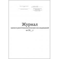 Журнал записи рентгенологических исследований форма №050/у 96 страниц мягкая обложка
