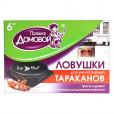 Домовой приманка для тараканов диски 6 шт