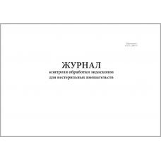 Журнал контроля обработки эндоскопов для нестерильных вмешательств 60 страниц