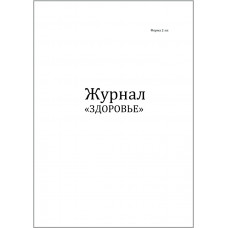 Журнал здоровье форма №2-лп 60 страниц