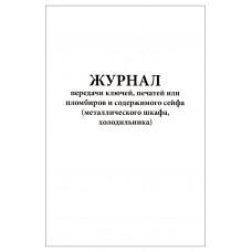 Журнал передачи ключей печатей или пломбиров содержимого сейфа 20 страниц