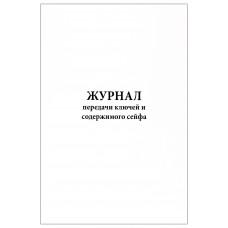 Журнал передачи ключей и содержимого сейфа 60 страниц