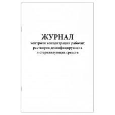 Журнал контроля концентраций рабочих растворов дезинфицирующих и стерилизующих средств 200 страниц