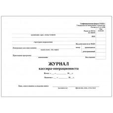 Журнал кассира-операциониста горизонтальный форма КМ-4 60 страниц