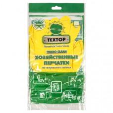 Перчатки резиновые TextoP Turbo Clean латекс с хлопковым напылением S