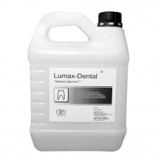 Люмакс-Дентал  (5л)
