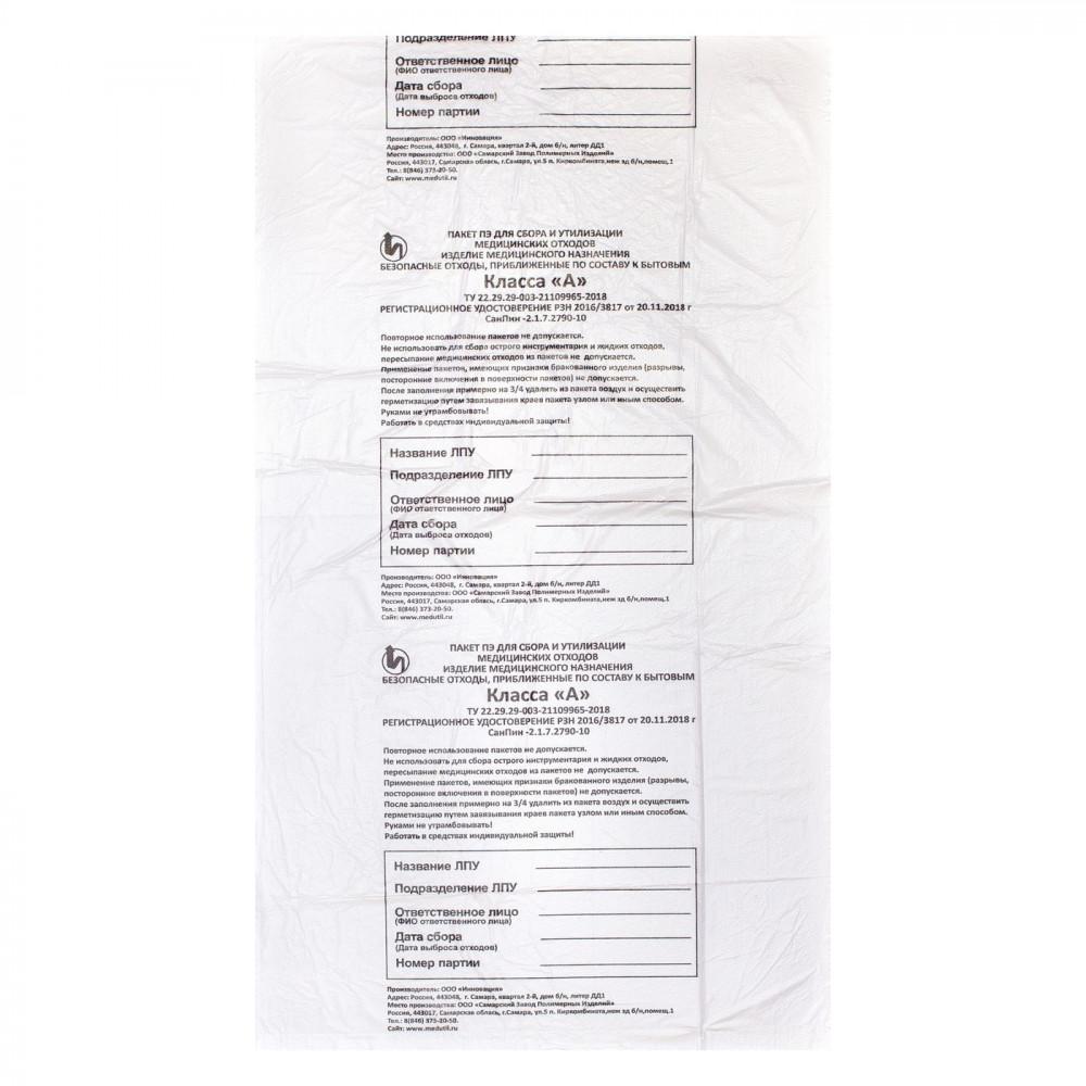 Мешки для медицинских отходов класс А 800х1100 мм 60 микрон