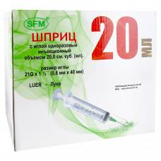 Шприц 20мл (3-х) SFM однораз. стер. с иглой 0,80 х 40 - 21G (100шт/уп)