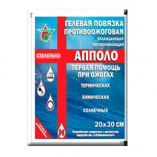 Повязка гелевая противоожоговая Апполо 20х30 см