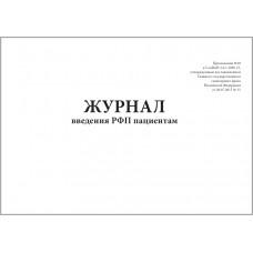 Журнал введения РФП пациентам 60 страниц