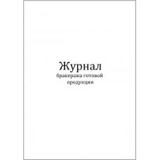 Журнал бракеража готовой продукции 60 страниц