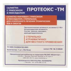 Салфетка Протеокс-ТМ для очищения и заживления гнойных ран, трофических язв, ожогов 10х10 см