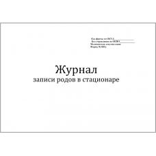 Журнал записи родов в стационаре форма №010/у 60 страниц