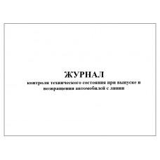 Журнал контроля технического состояния при выпуске и возвращении автомобилей с линии 60 страниц мягкая обложка