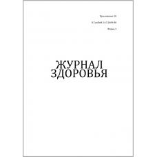 Журнал здоровья Приложение 10 к СанПиН 2.4.5.2409-08 форма №3 60 страниц