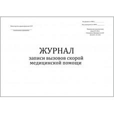 Журнал записи вызовов скорой медицинской помощи форма №109/у 60 страниц