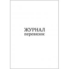 Журнал перевязок 60 страниц