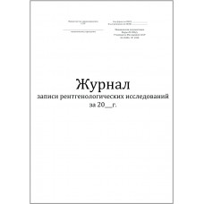 Журнал записи рентгенологических исследований форма №050/у 60 страниц